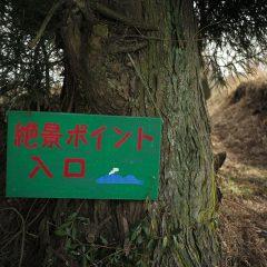 日本で最も美しい村 季刊誌取材 高森町編⑤