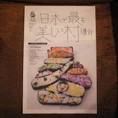 季刊 日本で最も美しい村 Vol.21 秋号 発刊されました